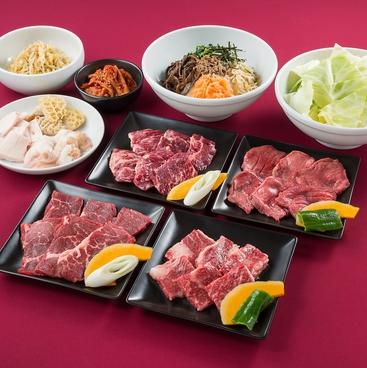 焼肉バル 三水苑のおすすめ料理1