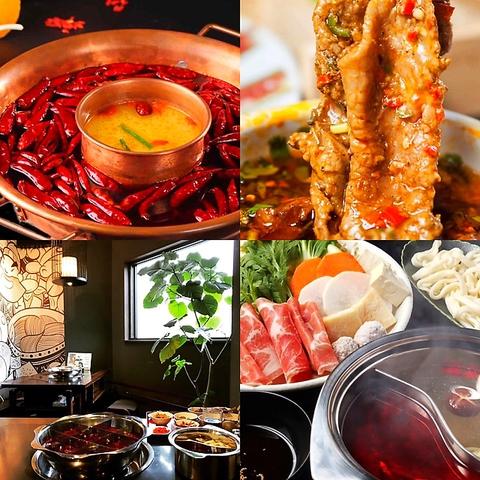 四季蜀宴 (しきしょくえん)