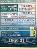 ディープブルー DEEP BLUE カラオケ 武蔵野市のおすすめポイント2