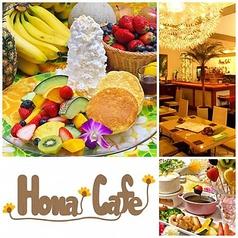 Hona Cafe ホナカフェ 新宿シネシティ広場店の写真