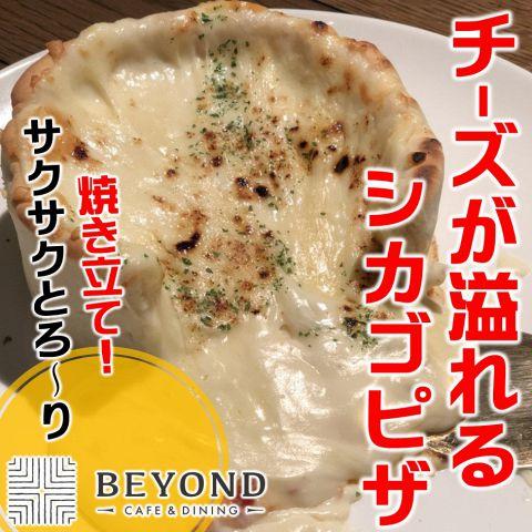 【2H飲み放題付】メディアで話題の「シカゴピザ」付きコース♪歓送迎会に! 全8品¥5000⇒¥4000