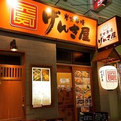 炭火串焼 げんき屋 秋田駅前店の雰囲気2
