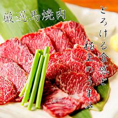 馬肉料理ともつ鍋 さくら家 本店のおすすめ料理1