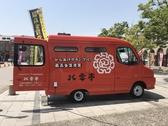 【キッチンカーで弁当など販売してます】最高金賞唐揚げ♪北九州の各地に出店中です!
