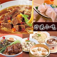 沙県小吃 西川口店の写真