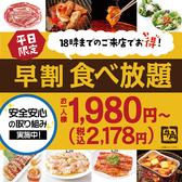 牛角 上野広小路店 炭火焼肉酒家のおすすめ料理2