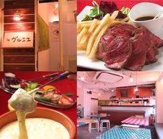 欧食堂 le グルニエの写真