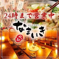 博多串焼き 野菜巻き 鍋 居酒屋 なまいき 上野店の写真