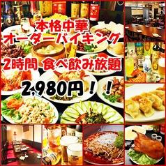 上海酒場 代々木西口店のおすすめ料理1