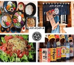 琉球食堂ハブとマングースの写真