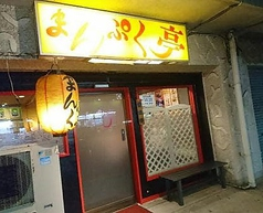 まんぷく亭 横須賀根岸の写真