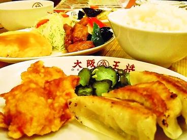 大阪王将 阪急石橋店のおすすめ料理1