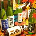 【勢揃い!!】日本酒で盛り上がる☆日本酒の旬は今です。各蔵の新酒をお楽しみください。