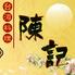 台湾料理 陳記 東国分寺店のロゴ