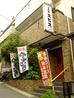 エビス 東川口店のおすすめポイント1