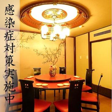 中国飯店 広島の雰囲気1