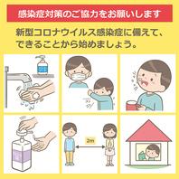 コロナ対策・衛生管理強化中!