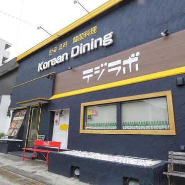韓国料理テジラボの雰囲気1