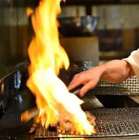 炭火で焼き上げる炙り料理