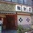 鮨 笹屋のロゴ