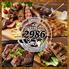 肉バル2986のロゴ
