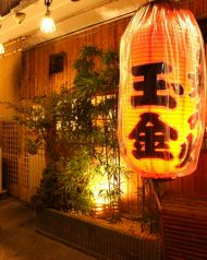 玉金 たまきん 錦糸町本店の写真