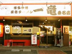 博多中洲屋台ラーメン一竜の写真