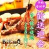 Beer&BBQ KIMURAYA 町田小田急北口のおすすめポイント1