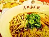 大阪王将 阪急石橋店のおすすめ料理3