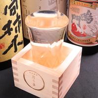 味わい深く、香り高い地元のお酒を多数ご用意!