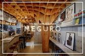 ハナファームキッチン MEGURO 目黒のグルメ