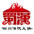 四川伝統火鍋 蜀漢 ショクカンのロゴ