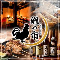 鶏の市 新宿東口