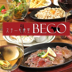 ステーキ食堂 BECO ハービスプラザ梅田店の写真
