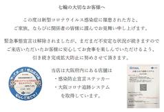 炭火焼肉 七輪 茨木店の写真