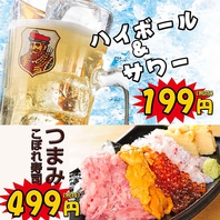 サワー&ハイボール199円!つまみ寿司499円!