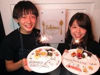 【食飲放コース限定】誕生日・記念日に◎特製プレート♪