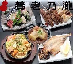 養老乃瀧 浮間舟渡店の写真