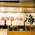 グランルーフ内JR東京駅、八重洲地下中央口直結。雨にも濡れず、お待ち合わせにも便利です