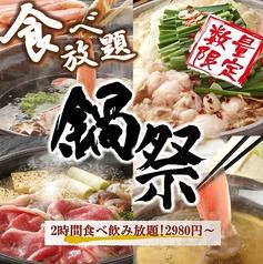 季作 赤羽店のおすすめ料理1