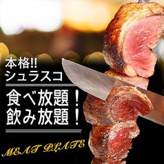 シュラスコ 蒲田店のおすすめ料理1