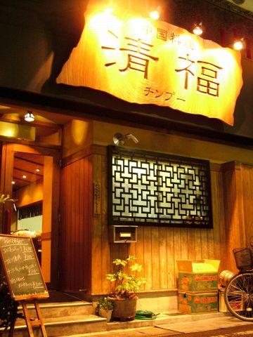 高島屋西側の横断歩道から更に西へ徒歩2分。地元に愛される隠れ家的絶品中国料理店。
