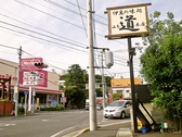 伊豆の味処 道の雰囲気2