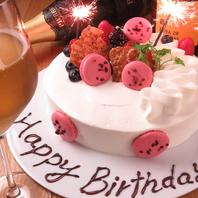 【誕生日・記念日・歓送迎会】など大切な方のお祝いに♪