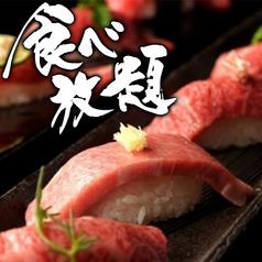 農家の台所 八助 津田沼店の特集写真