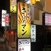 焼き鳥酒場 さいたマン 獨協大学前駅東口店の雰囲気2