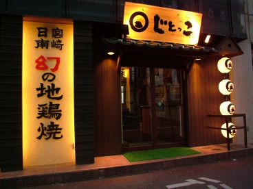 じとっこ JR宇都宮店の雰囲気1