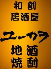 仙台居酒屋 ユーカラ