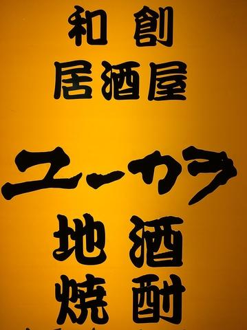 """""""仙台居酒屋 ユーカラ"""""""
