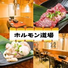 ホルモン道場 勝田台店